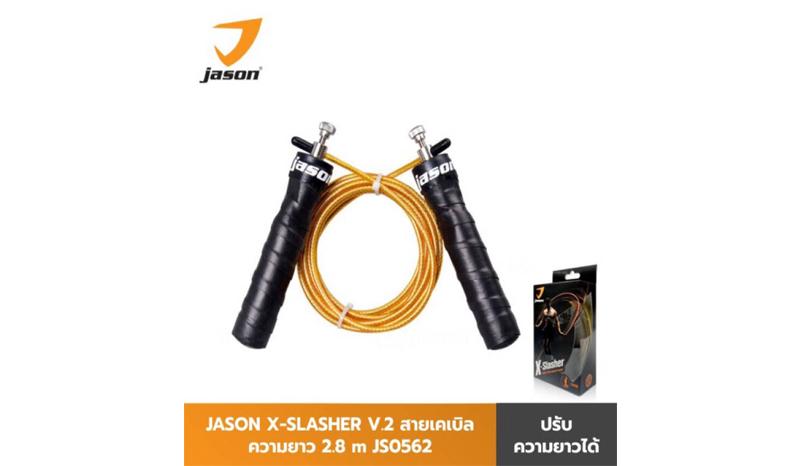 Jason เชือกกระโดด X-Slasher V2 รุ่น JS05