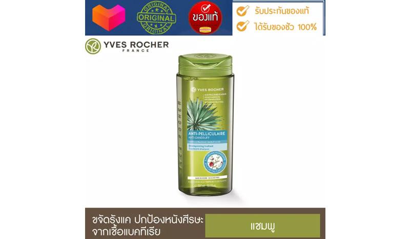 Yves Rocher แชมพูขจัดรังแค Anti Dandruff Treatment Shampoo