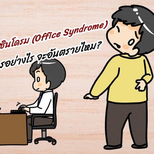ออฟฟิศซินโดรม (Office Syndrome) มีอาการอย่างไร จะอันตรายไหม?