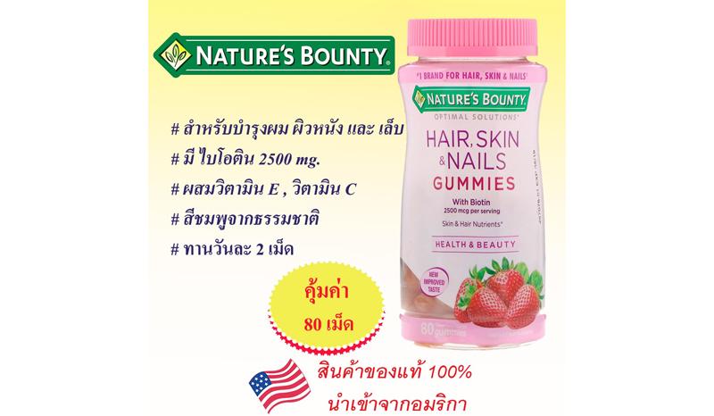Hair, Skin & Nails biotin vitamin C&E 80 Nature's Bounty
