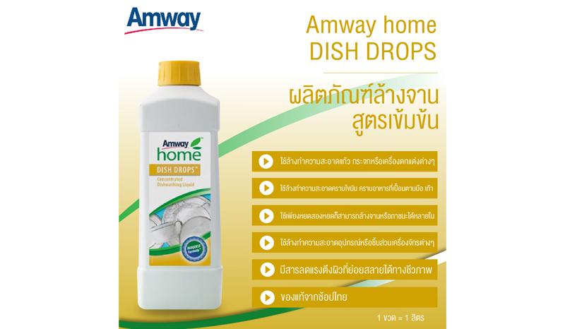 แอมเวย์ โฮม ดิช ดรอปส์ ผลิตภัณฑ์ล้างจาน สูตรเข้มข้น (Amway Home DISH DROPS)