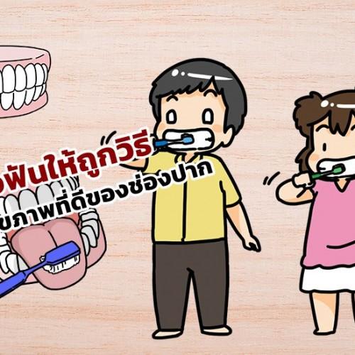 แปรงฟันให้ถูกวิธี เพื่อสุขภาพที่ดีของช่องปาก