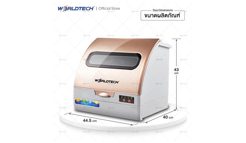 Worldtech เครื่องล้างจานในครัวเรือน รุ่น WT-DW6S1000 Dishwasher