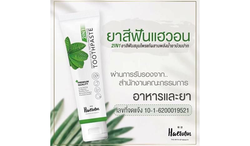 Haewon Deolight Toothpase Natural 100%ยาสีฟันสมุนไพร ผสมน้ำยาบ้วนปาก