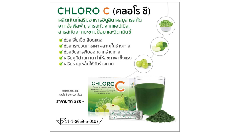 ChloroC (คลอโรซี) อาหารเสริมภูมิต้านทาน