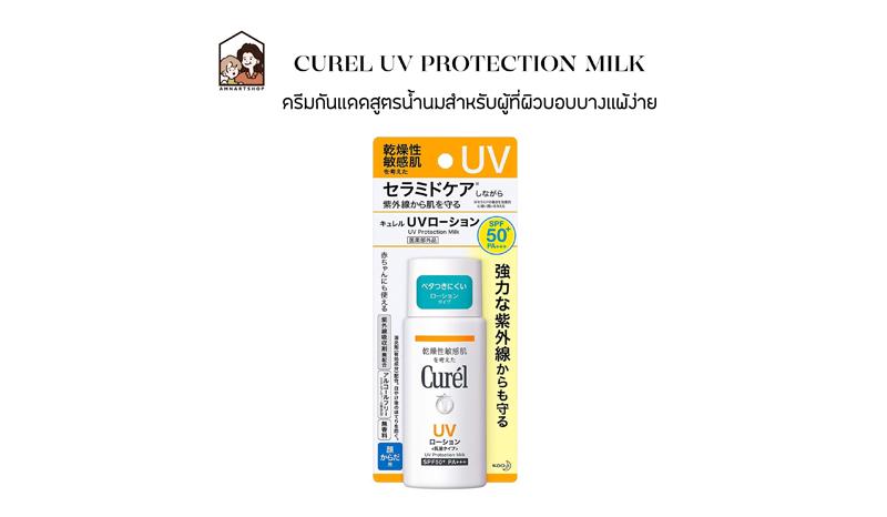 Curel  UV Protection Milk