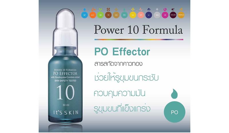 It' Skin เซรั่มกระชับรูขุมขน Power 10 Formule Po Effector