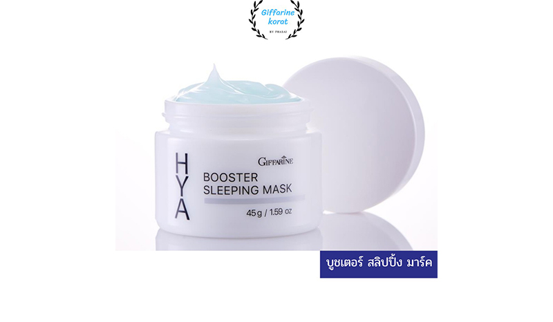 Hya Booster Sleeping Mask
