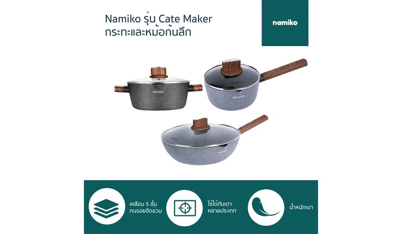 Namiko รุ่น Cate Maker