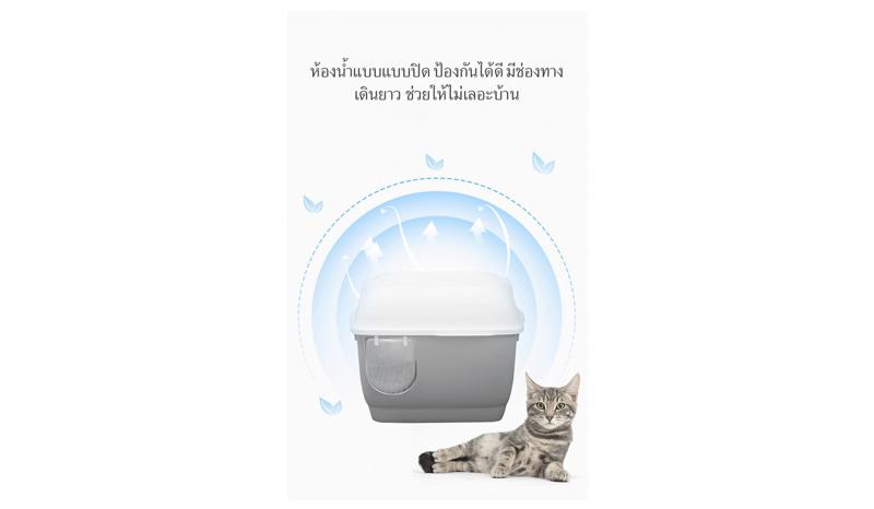 P177 ห้องน้ำแมวกันเก็บกลิ่น ห้องน้ำแมวสไตล์โมเดิร์น