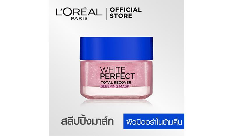 ครีมมาร์คหน้า L'Oréal White Perfect Sleeping Mask