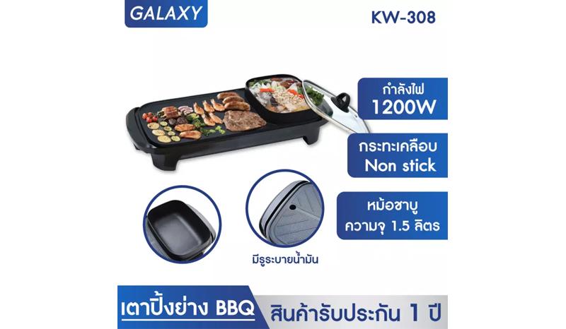 Galaxy เตาปิ้งย่างเกาหลีไฟฟ้า KW-308