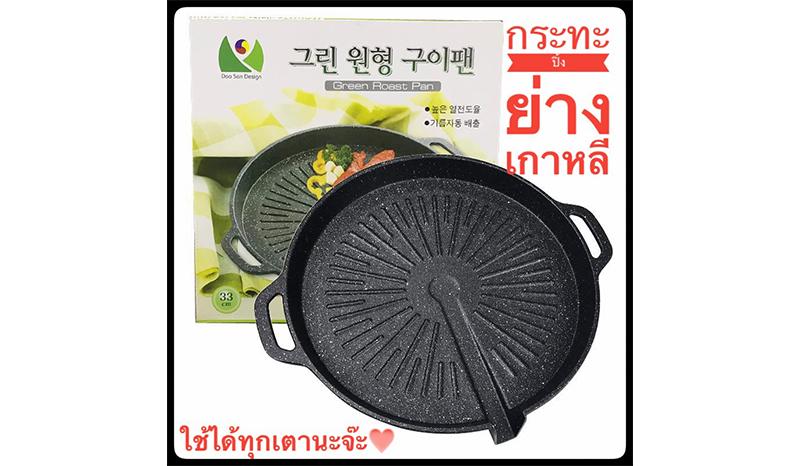 Green Roast Pan