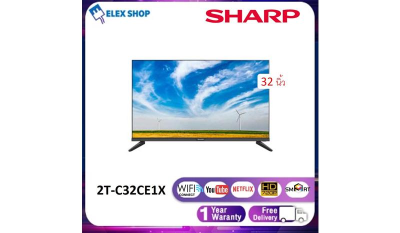 SHARP SMART TV รุ่น 2T-C32CE1X ขนาด 32 นิ้ว LED