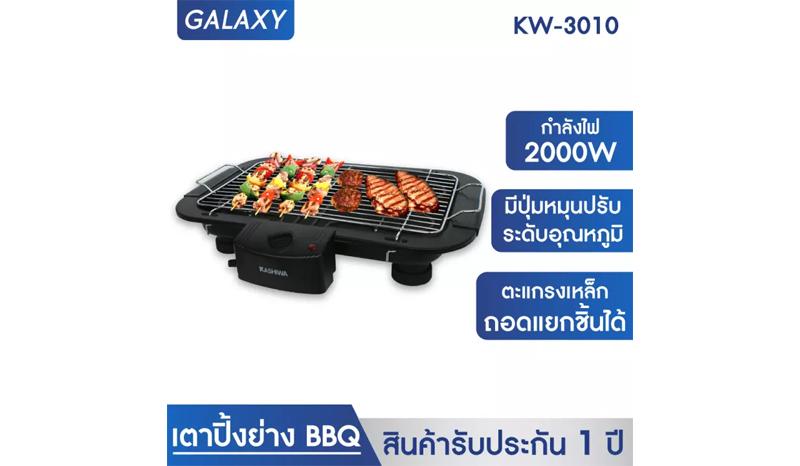 เตาปิ้งย่างเกาหลีไฟฟ้า Kashiwa kw-3010