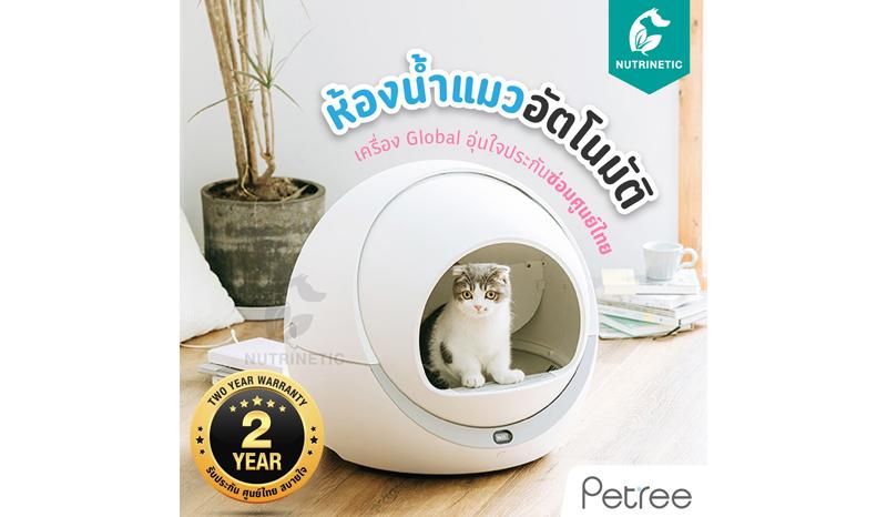 ห้องน้ำแมวอัตโนมัติ Xiaomi Petree