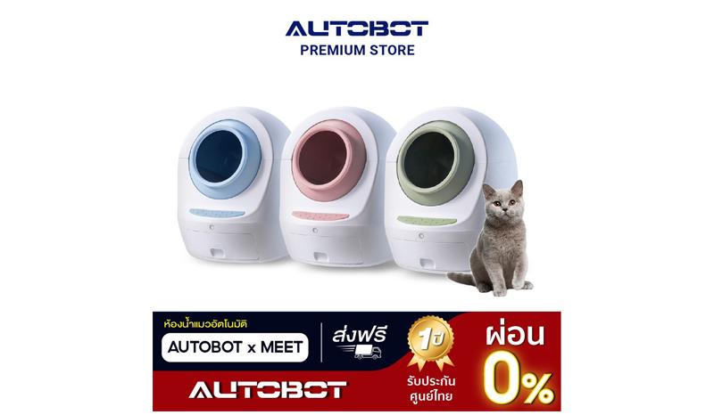 AUTOBOT x MEET ห้องน้ำแมวอัตโนมัติ