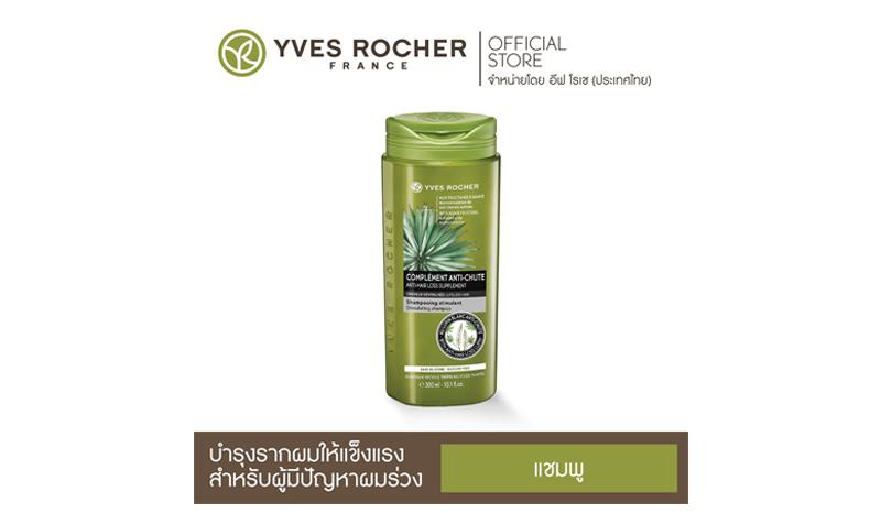 Yves Rocher BHC Anti Hair Loss Shampoo