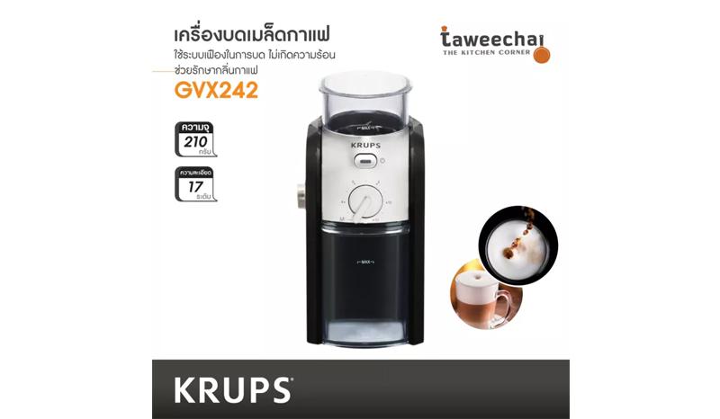 Krups รุ่น GVX242 Coffee Grinder