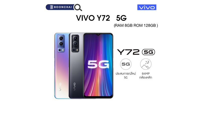 Vivo รุ่น Y72 (5G)