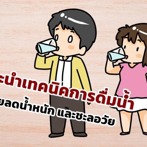 แนะนำเทคนิคการดื่มน้ำที่ช่วยลดน้ำหนัก และชะลอวัย